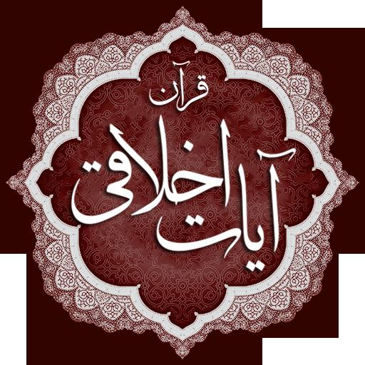 آیات اخلاقی قرآن