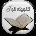 گنجینه قرآن + مقالات قرآنی icon