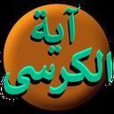 ayatalkorsi