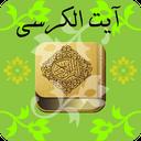 آیت الکرسی(صدای استاد سعد الغامدی)