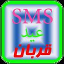 SMS Eid al-Adha