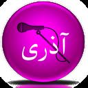 متن ترانه های ماندگار آذری