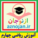 riazi04 ازنوجان