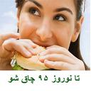 چاق شو - کاملا عملی%