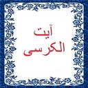 aiat _ al korsi