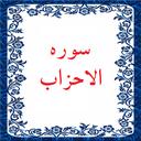 سوره الاحزاب