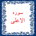 sore_al ala