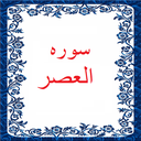 sore_alasr
