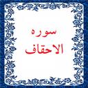 sore_alehgaf