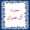سوره آل عمران