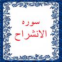 sore_alensherah