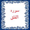 sore_falag