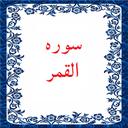 sore_algamar