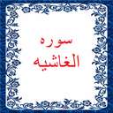 sore_gashieh