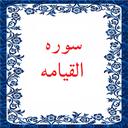 سوره القیامه