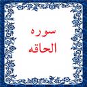 sore_alhaga
