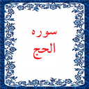sore_alhaj