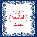 sore_fateha(hamd)