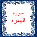 sore_alhamze