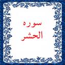 sore_alhashr