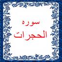 sore_hojorat