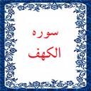 sore_alkahaf