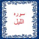 sore_ al lail