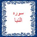 sore_alnaba