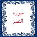 sore_alnasr