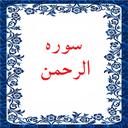 sore_rahman