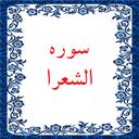 sore_al sho ra