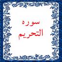 sore_tahrim