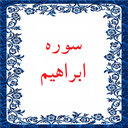 sore_ebrahim