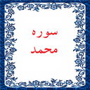 سوره محمد