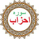 سوره احزاب،ترجمه و صوت فارسی