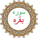سوره بقره،ترجمه و صوت فارسی