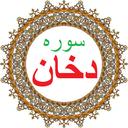 سوره دخان،ترجمه و صوت فارسی