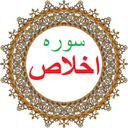 سوره اخلاص،ترجمه و صوت فارسی