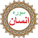 سوره انسان،ترجمه و صوت فارسی