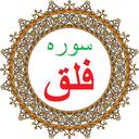 سوره فلق،ترجمه و صوت فارسی