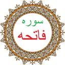 سوره فاتحه،ترجمه و صوت فارسی