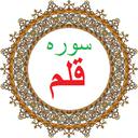 سوره قلم،ترجمه و صوت فارسی