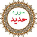 سوره حدید،ترجمه و صوت فارسی
