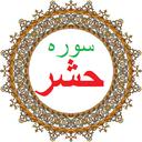 سوره حشر،ترجمه و صوت فارسی