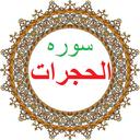 سوره حجرات،ترجمه و صوت فارسی