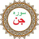 سوره جن،ترجمه و صوت فارسی