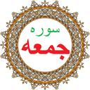 سوره جمعه،ترجمه و صوت فارسی