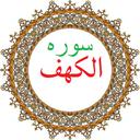 سوره کهف،ترجمه و صوت فارسی