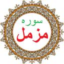 سوره مزمل،ترجمه و صوت فارسی