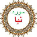 سوره نبا،ترجمه و صوت فارسی